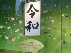 新元号「令和」からの~(^_-)初の関東旅行 東京&埼玉!!GWはチョー遊びまくり!!(^o^)♪東京編(2019.5.2-5.5)