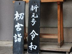 平成から令和へ、4月30日編。31.4.30日付の入場券購入。その後は寺社参りのはずが大行列に驚愕。