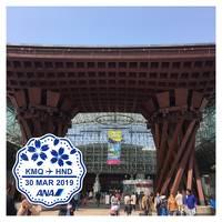 ANAで行く!春の片山津温泉&金沢観光③金沢観光・金沢巧味クーポン