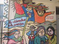 砂漠に出来た街 ビジャエルサルバドル