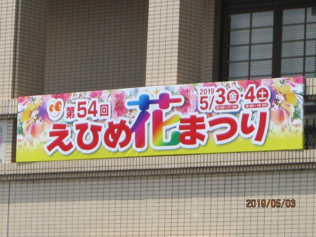 街歩き8・えひめ 花祭り