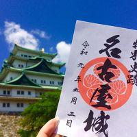 【祝!新年号・令和】GWにマイルでGO!成田空港から名古屋へ行ってきた!名古屋城〜栄編