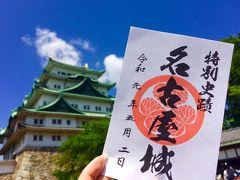 【祝!新年号・令和】GWにマイルでGO!成田空港から名古屋へ行ってきた!名古屋城~栄編