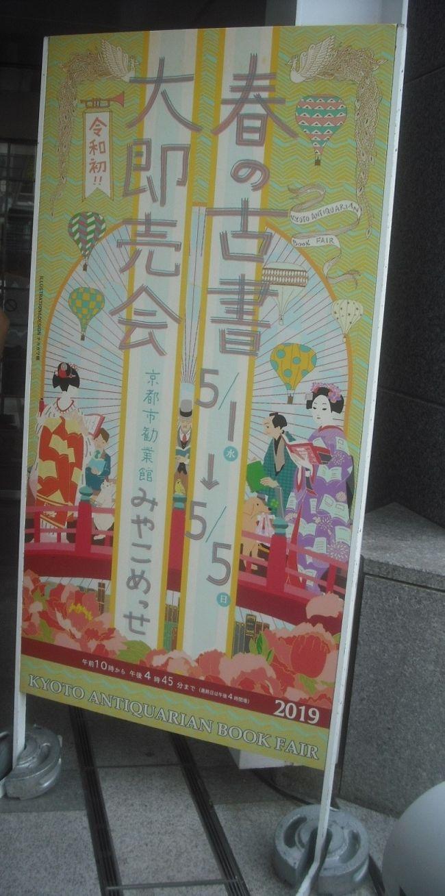 旅日記。<br />私の旅行記を読んでくださった皆様、ありがとうございます。<br />また、これまで「いいね」を付けていただいた皆様に感謝申し上げます。<br />今回の肝は春の古書大即売会。その前にまた、京都御苑に。