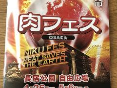 肉フェス OSAKA2019 長居公園