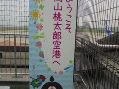 令和元年5月1日 広島旅行 その3 「広島駅から岡山空港経由で羽田空港へ」