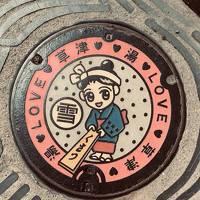 2019 GW 特急草津で行くホテル櫻井1泊2日 草津旅行