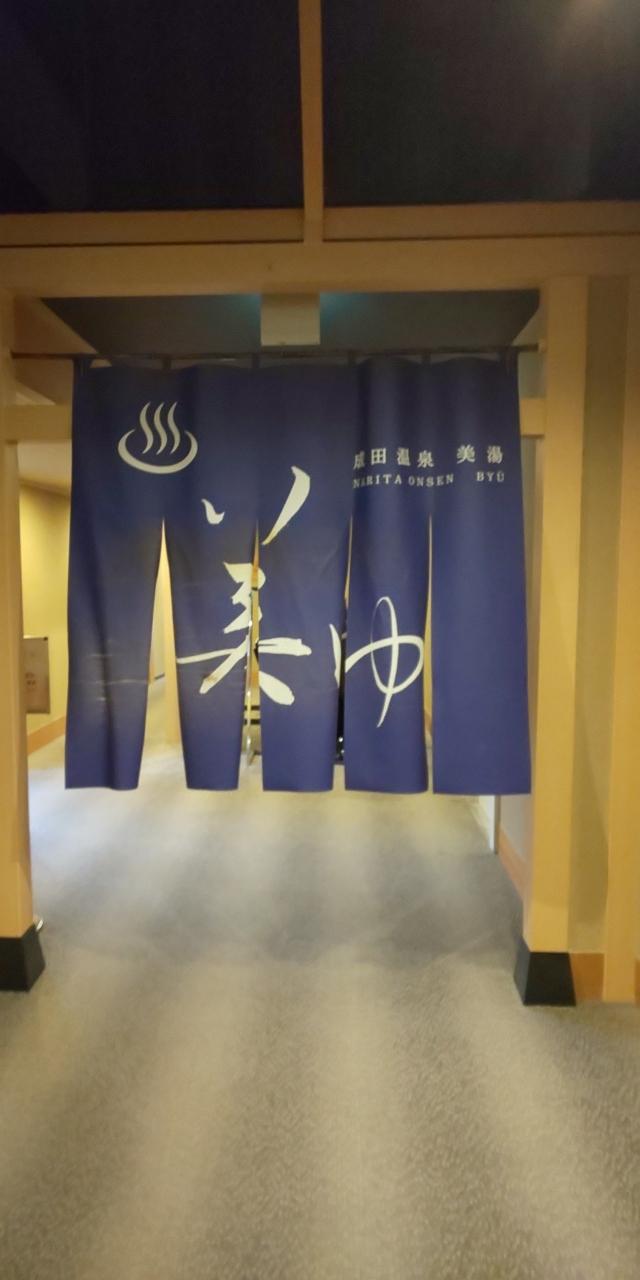 成田ビューホテル宿泊5月4日