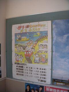 平成最後の旅行1伊予灘ものがたり大洲編