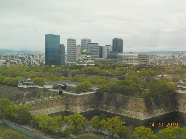 10連休のGW<br />平成最後の2日間に、姫路、大阪を1泊2日で家族旅行。<br />家族全員が希望する姫路城に加えて、次男希望の大阪城、長男希望のたこ焼き&串カツ。<br />かなりタイトなスケジュールになりましたが、すべて満喫してきました。<br />2日目、まずは大阪城へ向かいます。<br /><br />