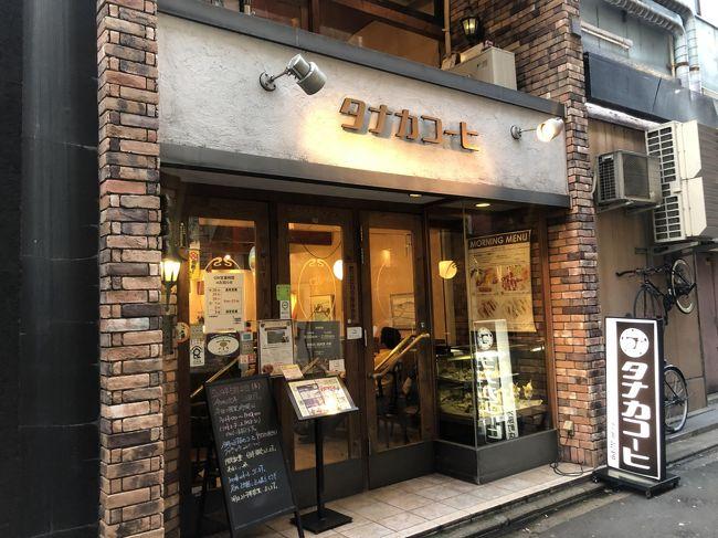 京都は一人当たりの珈琲の消費量が日本一の都道府県として知られています。古来より日本の中では人の往来が盛んな土地柄だったのは容易に推測できますが、そのような背景もあり、京都市内には一休みする目的で利用する喫茶店がたくさんあることに気付かされます。<br /><br />イノダコーヒーや小川珈琲はメディアでもよく取り上げられ、全国的にも知られているのではと思います。JR京都駅の近くにあるイノダコーヒーの店舗の前には、いつも行列が出来ていて、他の珈琲店と比べ、認知度がワンランク上なのは明白です。<br /><br />一方、今回訪問したタナカコーヒも同じく数十年を誇る歴史があり、京都では老舗の部類に入りますが、どちらかというと地元密着店です。京都市内で数店舗営業しており、以前は先斗町に店舗がありましたが、今はその店舗は存在しなく、四条河原町界隈では、木屋町通と高瀬川を超えた北車屋町に店舗があります。<br /><br />久しぶりに同店で飲んだ珈琲ですが、味にこだわりが感じられました。スタバやドトールのような大型チェーンとは差別化を図っている同店のような喫茶店がたくさん存在する京都の喫茶文化が今後も末永く続くことを願うばかりです。<br />