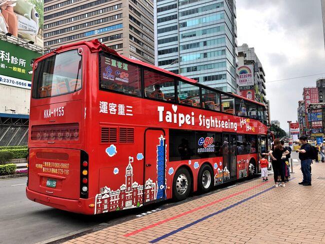 2017年1月から台北で走り出したオープントップバス。<br />街全体の位置関係が把握できるし、初めてなので乗ってみた。<br /><br /><br />今回の旅は…<br />エクスペディア;海外ツアー(航空券+ホテル)<br />熊本空港発着、台湾(高雄)4泊5日<br /><br />★航空会社 ;チャイナエアライン<br />★宿泊ホテル;高雄アンバサダーホテル(国賓大飯店)×4泊<br />★宿泊ホテル;台北COZZIホテル ×1泊<br /><br />(2019年4月現在;1台湾ドル=約3.63円)