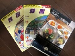 韓国旅行記  らしくないけど (1) ギリギリセーフ!