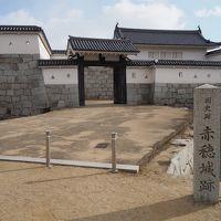 2019年睦月 衝動的に姫路城を見たくなったので行く兵庫県城巡り �忠臣蔵の根っこはここだった赤穂城