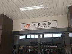 平成の内に伊勢神宮&関西旅行