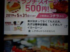 お得に美味しいランチ・スイーツin浜松②