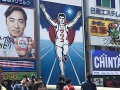GW大阪旅行2日目
