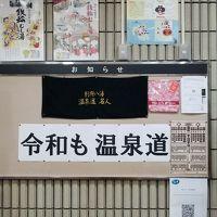 ふらっとGW前半 福岡空港利用の甘木〜南阿蘇〜別府〜湯布院3泊4日 4日目最終日です