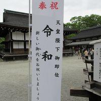 京都・名古屋旅行記 �令和元年