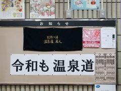 ふらっとGW前半 福岡空港利用の甘木~南阿蘇~別府~湯布院3泊4日 4日目最終日です