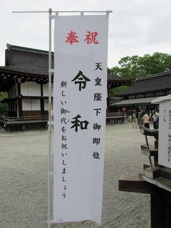 京都・名古屋旅行記 ①令和元年