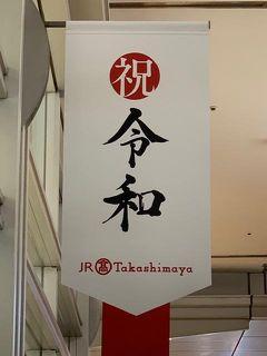 京都・名古屋旅行記 ④令和元年