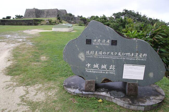 琉球王国のグスク及び関連遺跡群 中城城跡