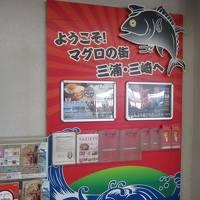 京急三崎口へ展望席の旅(7)【終】京急久里浜ー三崎口