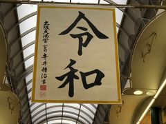 GWの喧騒の後、大阪、横浜、広島を巡る旅