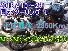 平成最後のツーリング 西日本2850Km Ⅰ 西へ西へと新東名 BMW F650GS