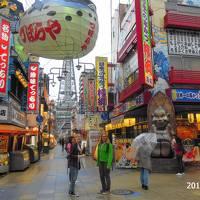 望郷三都物語 「二度漬けは禁止やでェ~」 ミナミ&キタを歩き回り懐かしい大阪の味を満喫する