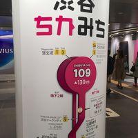 【東京の地下街を歩く旅】(10) 渋谷副都心