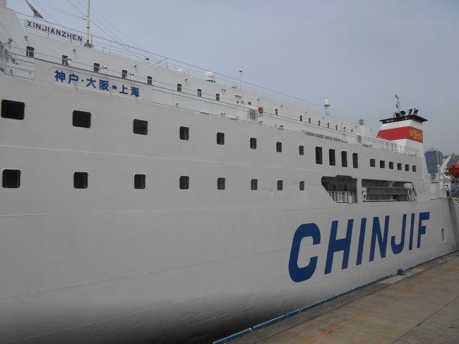 GW前に日本脱出の為、神戸港に深夜高速で向かいました。三宮から神戸国際フェリ-乗り場へ、10年振りの新鑑真号利用の船旅です。