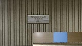 トランジット10時間!成田周辺散歩【その1】日本一短い鉄道の芝山鉄道線と元成田空港駅こと東成田駅