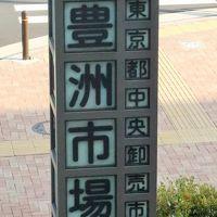豊洲-2 豊洲市場 水産仲卸売場棟 見学通路で ☆魚がし横丁は14時閉店が多く