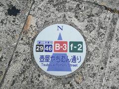 4月の沖縄 平成最後の旅…②