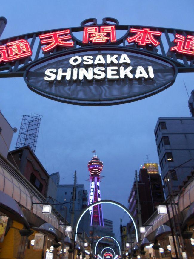 混雑を避ける為、2晩大阪南に滞在。