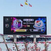 2019J1リーグ第11節アウェイvsセレッソ大阪戦観戦記