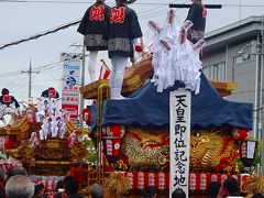 改元行事 令和元年5月1日 伊丹市 荒牧・鴻池合同 御大典奉祝だんじり祭 中巻。