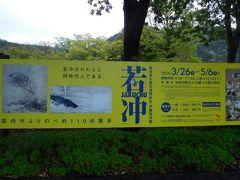 飯坂温泉と福島県立美術館「伊藤若冲展」(平成最後の東北旅⑥)