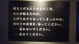 またまた天候に恵まれなかった親子旅【一日目:原爆資料館&ペンギン水族館(前編)】