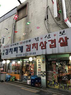 韓国 ひとり旅(2)   ソウルの紅葉