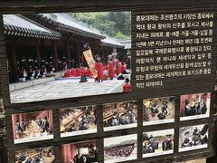 韓国 ひとり旅(4)宮中文化祝典を訪ねる②宗廟大祭と景福宮夜間特別開放
