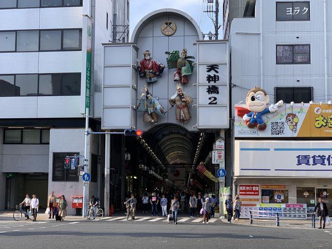 GW10連休の後半は大阪に行って来ました。<br />日本一長いアーケード商店街といわれる「天神橋筋商店街」を歩き、上方落語の定席である「天満天神繁昌亭」に行って落語を聞いて来ました。