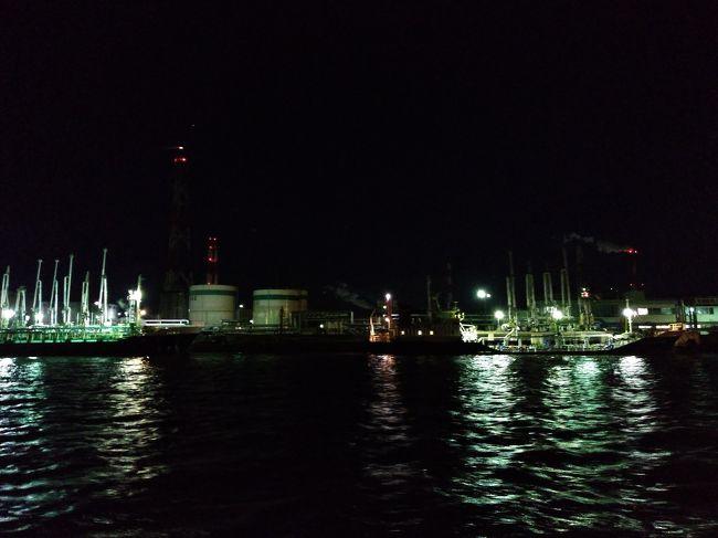 何度かクルマで通りながら、一度じっくり工場夜景を観たいと思ってました。<br />工場夜景クルーズは近鉄四日市駅からの送迎があるので便利ですし、スタッフやガイドの方たちのおもてなしの気持ちがすごく伝わってきました。そして四日市コンビナートの見事な夜景!<br />かつては公害で有名で、今でもそちらの知名度が高いのが実情だろう。それゆえに現在の四日市を知ってほしい、来てほしいという四日市市民の気持ちが、素晴らしい夜景と共に心に刻まれた夜景クルーズでした。<br />いままで何ヶ所か工場夜景クルーズ行きましたが、今のところその中ではナンバーワンです!