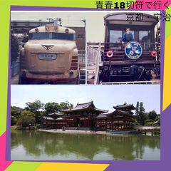 青春18切符一日分で京都鉄道博物館・宇治日帰り旅