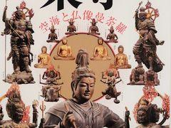 東博-2 「国宝 東寺―空海と仏像曼荼羅」展資料 ☆平成館 特別展示室で開催