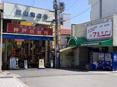 新開地商店街、湊川商店街、東山商店街と神戸新開地・喜楽館への一人旅
