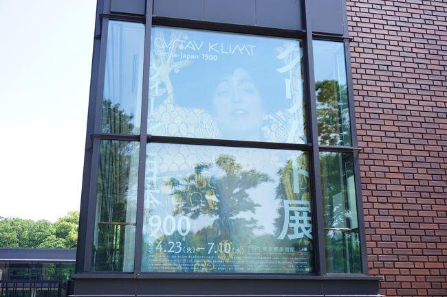 ウィーンの画家グスタフ・クリムトの個展へ。<br /><br /><br />芸術に触れる週末。<br /><br />美しいクリムトの世界へのショートトリップです。<br /><br /><br /><br /><br /><br />