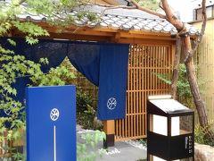 温泉旅館 由縁 新宿【 ONSEN RYOKAN YUEN SHINJUKU】宿泊記
